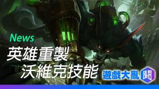 英雄重製 沃維克 技能介紹 (中文字幕)