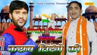 getlinkyoutube.com-गणतंत्र दिवस Special Song 2017 || क़सम तिरंगे की || Kasam Tirange Ki || Hindi Patrotic Song