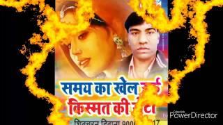 Samaya Ka Khel Urf Kismat Ki Roti .Bhojpuri Birha. Shivcharan Diwana