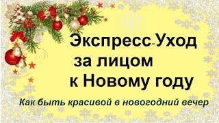 getlinkyoutube.com-Экспресс-уход за лицом перед Новым годом #ждем2017 | New year anti-aging skin care tutorial