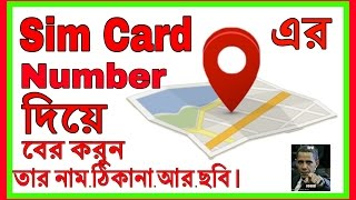 মোবাইল নম্বরের ঠিকানা নাম ছবি google থেকে বের করুন. HOW TO TRACK MOBILE NUMBER NAME / ADRESS/ Bangla