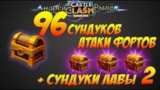getlinkyoutube.com-Castle Clash, Битва Замков, 96 сундуков Атаки Фортов, + сундуки лавы 2