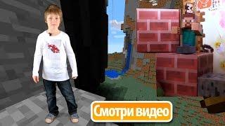 getlinkyoutube.com-Майнкрафт игрушки, Minecraft конструктор. Стив в реальном мире. Стройка в майнкрафте