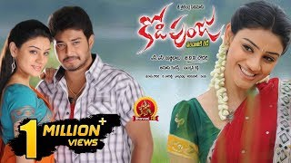 Kodipunju Full Movie || Tanish, Anchal, Roja || Latest Telugu Movies width=