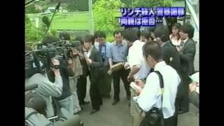 getlinkyoutube.com-【栃木リンチ殺人事件】栃木県警の隠蔽・偽証疑惑
