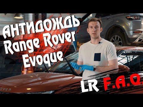 Полезная мелочь! Наносим антидождь на Range Rover Evoque.