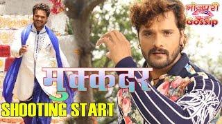 खेसारी लाल की 'मुक्कदर' मूवी में नया लुक II Muqaddar Bhojpuri Movie II Khesari Lal