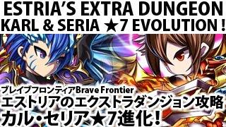 【ブレイブフロンティア】エストリアのEXダンジョン・カル・セリア★7進化!Brave Frontier Estria EX Dungeon Karl Seria 7stars Evolution!