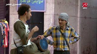 مسرح مصر   على ربيع يتألق في قصيدة أه لو لعبت يا كرش