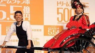 getlinkyoutube.com-米倉涼子、人力車で登場! ジャンボ宝くじ新CM発表会(1)