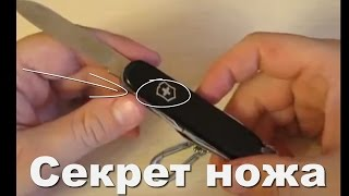 getlinkyoutube.com-Маленький секрет швейцарского ножа  #1