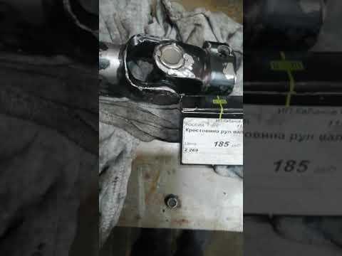 Крестовина карданчика рулевого вала