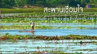 getlinkyoutube.com-ทุ่งแสงตะวัน | ตอน สะพานเชื่อมใจ | 10-10-58 | TV3 Official