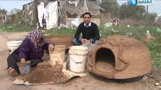 getlinkyoutube.com-الخبز على أفران الطين وأصل الصناعة - محمود أبو سيدو