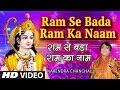 Ram Se Bada Ram Ka Naam I Ram Bhajan I NARENDRA CHANCHAL I Full HD Video I T-Series Bhakti Sagar