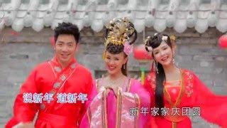 getlinkyoutube.com-2016 钟盛忠 钟晓玉 M Girls阿妮《新年花鼓歌》高清MV