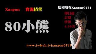 getlinkyoutube.com-【Xargon精華】80小熊