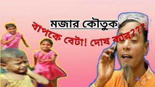 getlinkyoutube.com-কৌতুক: বাপকে বেটা,দোষ কার