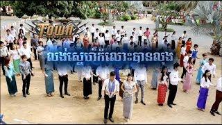 getlinkyoutube.com-លង់ស្នេហ៏កំលោះបានលុង - Meas Soksophea [Khmer New Year Song 2014]