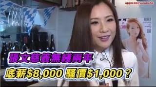 getlinkyoutube.com-張文慈簽無綫兩年 底薪八千騷價一千