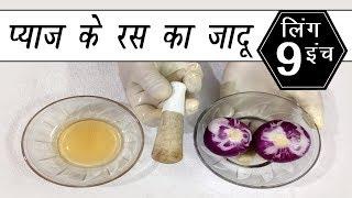 प्याज़ के रस से लिंग 9 इंच तक लम्ब्बा और 5 इंच तक मोटा करने का  घरेलू नुस्खा हिंदी उर्दु में