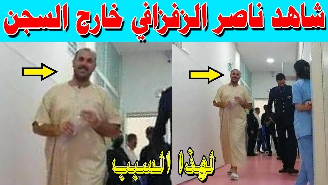 شاهد ناصر الزفزافي خارج السجن لهذا السبب