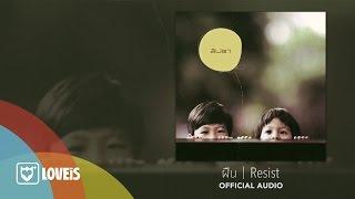 Lipta - ฝืน [Official Audio]