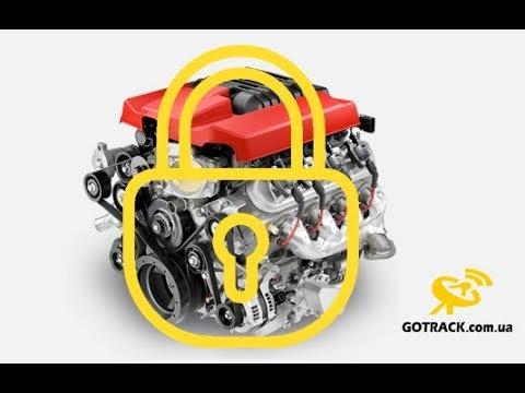 Защита от угона - Удаленная блокировка двигателя авто от GOTRACK.com.ua