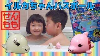 getlinkyoutube.com-イルカちゃんバスボール Happy Dolphin Bath Powder Ball