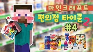 getlinkyoutube.com-양띵 [편의점만 운영하면 심심하지! 편의점 타이쿤 시즌2 4편 / 화려한팀 제작] 마인크래프트