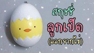 getlinkyoutube.com-สอนทำสกุชชี่ลูกเป็ดออกจากไข่ (Homemade Squishy Tutorial)