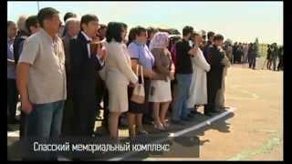 getlinkyoutube.com-Спасский мемориальный комплекс