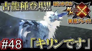 getlinkyoutube.com-【MHX】はじめてのモンスターハンタークロス実況!! #48 【モンハンX/キリン戦】