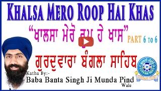 Katha By Baba Banta Singh Ji Munda Pind Wale Khalsa Mero Roop Hai Khas Part 6 To 6
