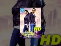 Gunde Jaari Gallanthayyinde Full Movie