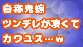 getlinkyoutube.com-【嫁大好き】自称鬼嫁。ツンデレが凄くてカワユス…w【嫁好劇場】