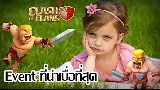 getlinkyoutube.com-Clash of clan อีเว้นท์นี้น่าเบื่อไปป่าว