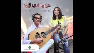 getlinkyoutube.com-Rabeh Saqer & Nawal Al Kuwaitia ... Kol Ma Fi El Amr | رابح صقر و نوال الكويتية ... كل ما في  الأمر