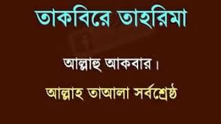 বাংলা নামায শিখা /Bangla Namaz Shikha