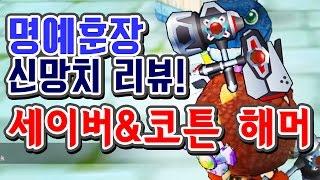 getlinkyoutube.com-[명예훈장] New HC로 거듭나다! 세이버&코튼 해머HC★ 리뷰!
