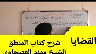 getlinkyoutube.com-منطق المظفر الذهنية الخارجية الحقيقية شرح الشيخ مهند العتيجاوي بواسطه حسين الذبحاوي