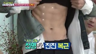 getlinkyoutube.com-ASTRO (아스트로) Abs and Flashes Compilation (PART 1)
