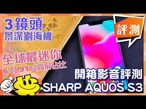 SHARP AQUOS S3 影音開箱評測