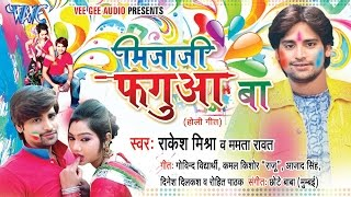 getlinkyoutube.com-Mijaji Fagua - Rakesh Mishra - Video JukeBOX - Bhojpuri Hot Holi Songs 2015 HD