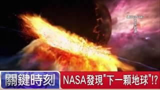 "getlinkyoutube.com-NASA發現""下一顆地球""!? 朱學恒 20150724-5 關鍵時刻"