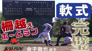 getlinkyoutube.com-軟式野球で柵越えホームラン!金子徹也選手(横浜隼人-T-Five SWBCJAPAN)