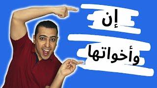 getlinkyoutube.com-إن وأخواتها + أنواع خبر إن - ذاكرلي عربي