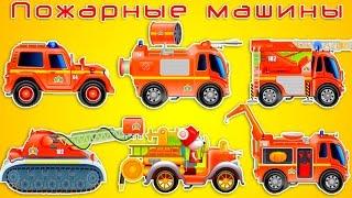 getlinkyoutube.com-ВСЕ ВИДЫ ПОЖАРНЫХ МАШИН. Пожарные машины для детей. Мультики про пожарную машину. Машинки Пожарные.