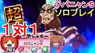 getlinkyoutube.com-妖怪ウォッチバスターズ赤猫団♯82 ジバニャンSでソロプレイ!超プリズンブレイカーと対決!