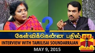 Kelvikkenna Bathil : Exclusive Interview with Tamilisai Soundarrajan - (9/5/2015)